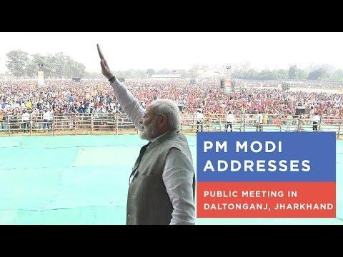 PM Modi addresses public meeting in Daltonganj, Jharkhand