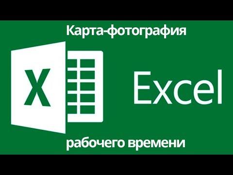 Карта-фотография рабочего времени в Excel c формулами