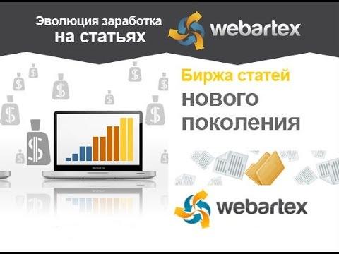 Webartex | Заработок и продвижение в социальных сетях
