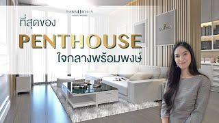 Video of Park Origin Phrom Phong