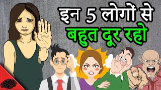 AVOID THESE 5 KINDS OF PEOPLE(Hindi) - People to stay away from by LifeGyan