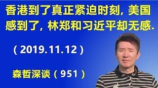 香港到了真正紧迫的时刻,美国感觉到了,林郑月娥和习近平却未感觉到.(2019.11.12)