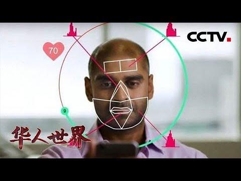 《华人世界》 20190820  CCTV中文国际