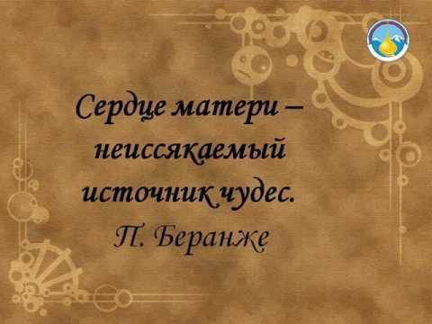 Сумейте счастьем дорожить.