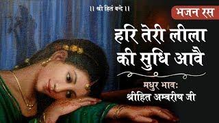 BEST KRISHNA BHAJAN - HARI TERI LEELA KI SUDHI AAWE - POPULAR BHAJAN