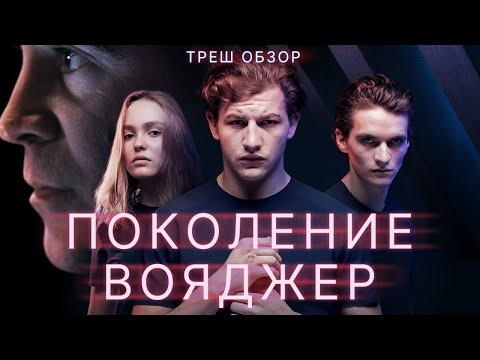 ПОКОЛЕНИЕ ВОЯДЖЕР (2021) ТРЕШ ОБЗОР фильма. Школьники, космос и Эквилибриум.