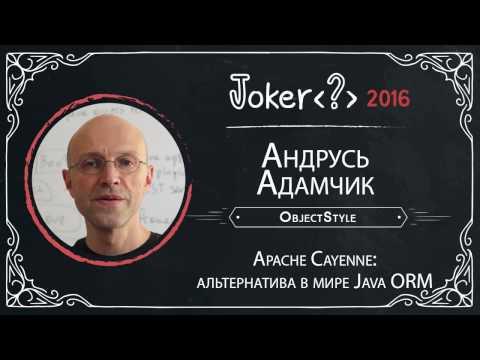 Андрусь Адамчик — Apache Cayenne: альтернатива в мире Java ORM