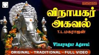 விநாயகர் அகவல்   Vinayagar Agaval by T L Maharajan   Full Video   Original