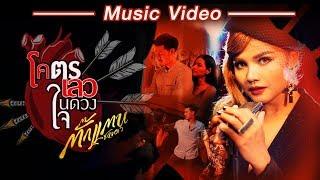โคตรเลวในดวงใจ - ตั๊กแตน ชลดา【MUSIC VIDEO】