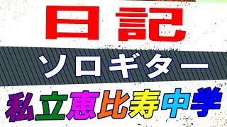 日記/私立恵比寿中学ソロギター