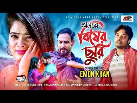 Ontore Bisher Churi | Emon Khan | Milon | MMp Rony | Official Music Video | New Song 2019