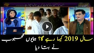 Amazing prediction of Humayun Mehboob about Pakistan