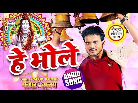 Hey Bhole | PATTHAR KE SANAM | Arvind Akela Kallu | Alok Kumar | New Song 2019