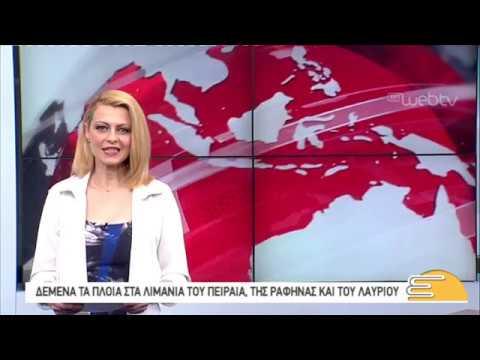 Τίτλοι Ειδήσεων ΕΡΤ3 10.00 | 29/03/2019 | ΕΡΤ