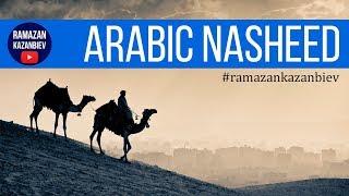 Арабский нашид  ابنية الحرمين | سرور الروقي