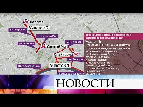 В центре Москвы ограничено движение транспорта.
