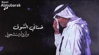 اغاني طرب MP3 محمد عبده   ضناني الشوق .. وازدادت شجوني ! HQ تحميل MP3