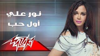 Awel Hob - Nour Ali اول حب  - نور على