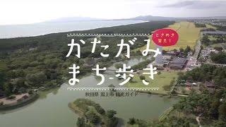 潟上市観光PV「かたがみまち歩き」