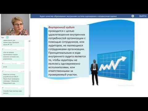 Проказова О.Г. Аудит качества образования: внутренняя система оценивания и независимая оценка