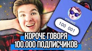 КОРОЧЕ ГОВОРЯ, 100.000 ПОДПИСЧИКОВ