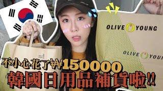 我們家韓國日用品補貨啦!!本來只想買化妝棉⋯最後買了2大袋?! 超好穿肉色絲襪! 狗狗玩具!|Lizzy Daily