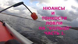 Рыбалка на кольцо со льда