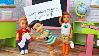 ШКОЛЬНОЕ УТРО ВИТИ ПОШЛО НЕ ТАК. Про школу. Мультик с Куклами Барби Школьный УРОК