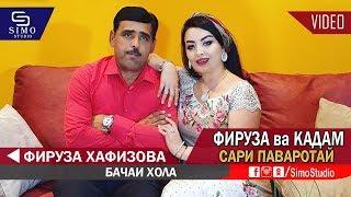 Фируза Хафизова - Бачаи Хола | Firuza Hafizova - Bachai Khola 2019