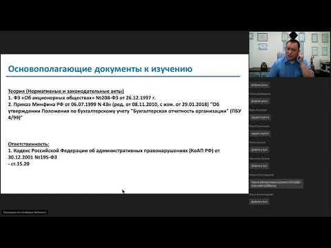 Вебинар Промежуточные дивиденды  технологии и ограничения