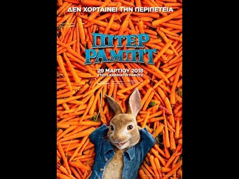 ΠΙΤΕΡ ΡΑΜΠΙΤ (PETER RABBIT) - TRAILER (GREEK SUBS)