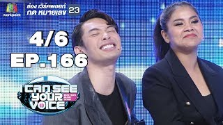 I Can See Your Voice -TH | EP.166 | 4/6 |  Pancake  | 24 เม.ย. 62