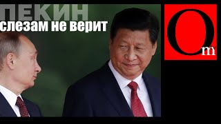 Пекин слезам не верит. Китай поддержал санкции против кремлевского режима.