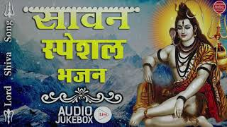 Latest 2018 Sawan Special !! Shiv Bhajan Song #FULL AUDIO JUKE BOX - Download this Video in MP3, M4A, WEBM, MP4, 3GP