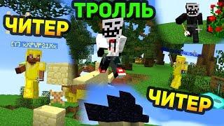 САМЫЕ НАГЛЫЕ ЧИТЕРЫ! СТОЛЬКО ЧИТЕРОВ ЗА ИГРУ МЫ ЕЩЁ НЕ ВИДЕЛИ! + ТРОЛЛИ (Minecraft Speed Egg Wars)
