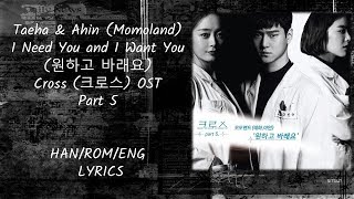 MOMOLAND (태하 Taeha, 아인 Ahin) - 원하고 바래요 (I Need You and I Want You) Cross Ost part 5 lyrics