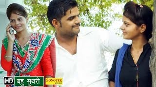 Bahu Suthari || बहु सुथरी || Balbir, Shinam Kathalik || New Haryanvi Lattest Songs 2015
