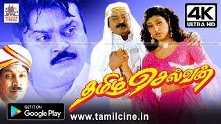 Tamil Selvan 4K பாரதிராஜா இயக்கத்தில் விஜயகாந்த் அதிரடி ஆக்சன் நடிப்பில் உருவானது தமிழ் செல்வன்