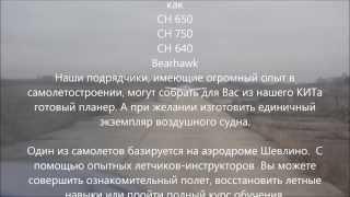 ООО «СВОЙ САМОЛЕТ» www. svoi-samolet.ru svoi-samolet@mail.ru +7(985)7685551