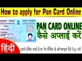 Download Video How To Apply For Pan Card Online In India Hindi And Pay Online