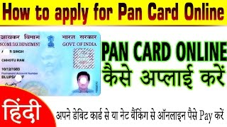 How To Apply For Pan Card Online In India Hindi