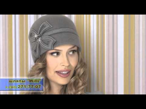 Шляпы Вилли