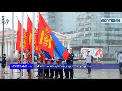 Монгол төрийн далбаанд хүндэтгэл үзүүллээ
