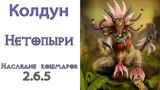 Diablo 3: ТОР LoN Колдун Огненные нетопыри в сете Наследие кошмаров 2.6.5