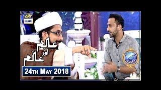 Shan-e-Sehr – Segment: Aalim Aur Aalam – 24th May 2018
