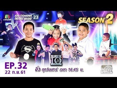 SUPER 10 ซูเปอร์เท็น    EP.32   22 ก.ย. 61 Full HD