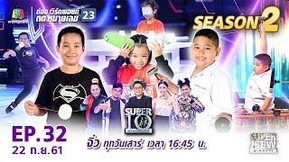 SUPER 10 | ซูเปอร์เท็น | EP.32 | 22 ก.ย. 61 Full HD