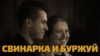 Легенды советского сыска. Свинарка и буржуй