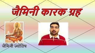 जैमिनी कारक ग्रह Jaimini Karaka Planets Lesson 1 Jaimini Jyotish  हिंदी Hindi