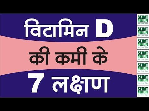 विटामिन D की कमी के 7 लक्षण Symptoms Of Vitamin D Deficiency